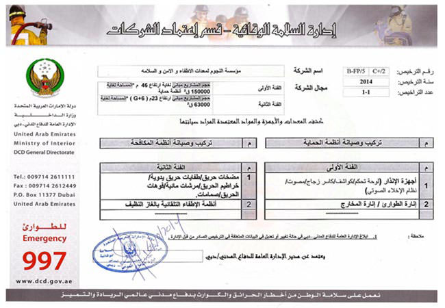 Dubai-CIVIL-DEFENSE-MAINTENANCE-&-INSTALLATION-LICENSE-2014-15