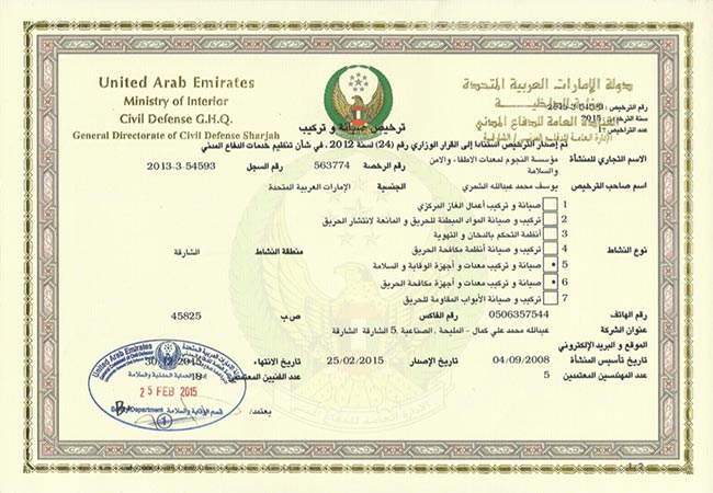 SHARJAH-CIVIL-DEFENSE-MAINTENANCE-&-INSTALLATION-LICENSE-2014-2015