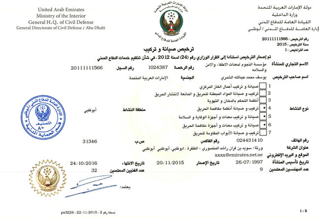 Abu-Dhabi-CIVIL-DEFENSE-MAINTENANCE-INSTALLATION-LICENSE-2015-16